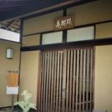 『続・姫路城西御屋敷跡庭園「好古園」』の画像