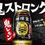 『【九州限定】 こだわりレモンサワー専門ブランド「檸檬堂」から「檸檬堂 鬼レモン」新発売』の画像