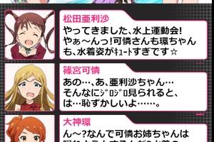 【グリマス】イベント「夏直前!アイドル水上大運動会!」ショートストーリーまとめ