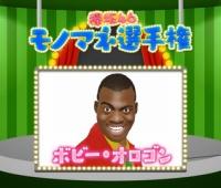 【欅坂46】『ボビー・オロゴン選手権』ハライチ澤部が緊急参戦ww【欅って、書けない?】
