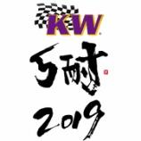 『第2回 KW冬の5時間耐久まつり2019 参加申込について…』の画像