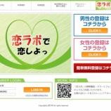 『恋ラボ http://fr4fre.love-love-labo.com Large Presence Limited NGUANE THO』の画像