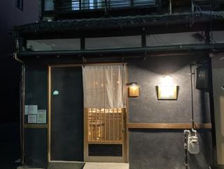 国際センター「日本酒と旬菜  那古野けのひ」