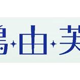 『寺嶋由芙 ニューシングル楽曲協力』の画像