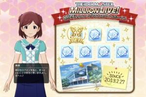 【ミリシタ】『THE IDOLM@STER MILLION LIVE! 8周年カウントダウンログインボーナス』開催!2/26まで!