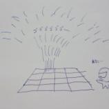 『無限エネルギーが湧き出ている場所』の画像