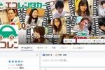 エコレンタカー交野駅前店で『Facebook限定の七夕キャンペーン』がやってる!