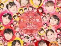 モーニング娘。ベストアルバム『ベスト!モーニング娘。20th Anniversary』3月13日発売決定!!!