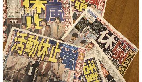 『嵐』が2020年末に活動休止を発表【韓国人ファンの反応】