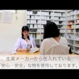 『咲美堂漢方薬房と健膳美食サロンはこんな感じ。動画ができました♪』の画像