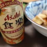 『食がすすむ秋にふさわしい限定醸造生ビール「アサヒ食楽」』の画像