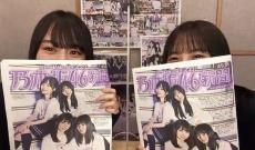 【乃木坂46】賀喜遥香と遠藤さくらのペアは強いな!