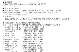 【ミリシタ】スペシャルトレーニング駆け込み応援キャンペーン!開催!&『2ndLIVE ENJOY H@RMONY!!』映像配信決定記念キャンペーン!