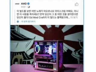 「米半導体企業AMDの広告に旭日旗!」韓国で批判。 制作者は親日のフィリピン人男性。韓国ネットでは「フィリピンも第2次大戦で日本から大きな被害を受けたのにプライドはないの?」