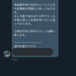 『週刊文春、日向坂46握手券偽造事件についてDMを送っていたことが判明!!!!!!』の画像