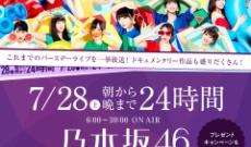 渋谷に「乃木坂46」が登場‼?『朝から晩まで24時間 乃木坂46』