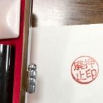 河野大臣、田村厚労大臣と平井デジタル大臣から「押印廃止」のハンコをプレゼントされる
