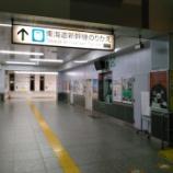 『小田原駅至近にある入浴施設「万葉の湯」で一晩過ごしてきました!』の画像