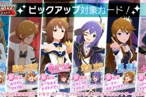 【ミリシタ】千鶴、このみ、雪歩、杏奈、恵美、百合子のSSRにマスターランク5が追加!