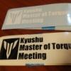 MTシリーズミーティング開催したよ 日田市にて