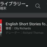 『英語学習にはオーディオブックが超オススメ!Audibleの使い方と活用法を紹介するよ!』の画像