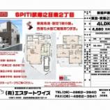 『新物件情報!!スピティ武庫之荘東2丁目!!』の画像