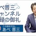 """【朗報】安倍晋三氏、YouTubeチャンネルたった1日で """"銀の盾"""" を達成してしまう"""