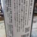 春霞・木の葉ラベル 美郷錦80【秋田の地酒 高良酒屋】
