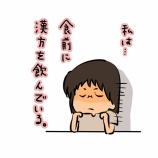 『でぶあるある⑨』の画像