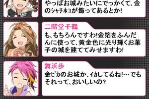 【グリマス】イベント「甘ふわ♪ショコラハウス」 オフショットまとめ3