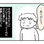 引っ越し物語③【母ひとり、子3人生活】