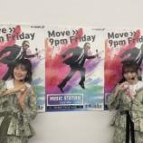 『【乃木坂46】??清宮レイと田村真佑、Mステで何のポーズしてたんだ??』の画像