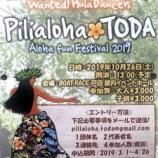 『10月26日に開催されるフラダンスの祭典「Pilialoha TODA」への出演応募受付が始まっています!出演申し込みは4月26日締切です。』の画像