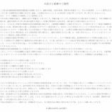 『HIPHOPの野外フェス「namimonogatari2021」問題 ⇒ 関係者全員「共犯」でしょ?』の画像