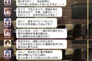 【ミリシタ】『MILLION LIVE WORKING☆ ~大ヒット!アイドル商品開発部!~』 ショートストーリー変更部分まとめ