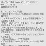 『フリーテル SAMURAI MIYABI(サムライ雅)の2015年11月14日のワイヤレスアップデートが来ていた。』の画像