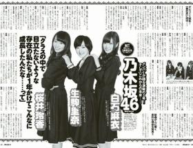 広末涼子の生まれ変わりこと、乃木坂46 生駒里奈(16) 学校でイジメられていた