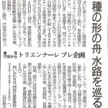 『戸田リバーステーションから「種の形の船」出港 さいたまトリエンナーレ主催イベント 8月21日〜23日開催』の画像