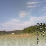 『フォト短歌「地震雲」』の画像