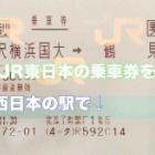 『【裏技】規則上できないはずの遠く離れた駅のマルス乗車券をみどりの窓口で購入する方法』の画像
