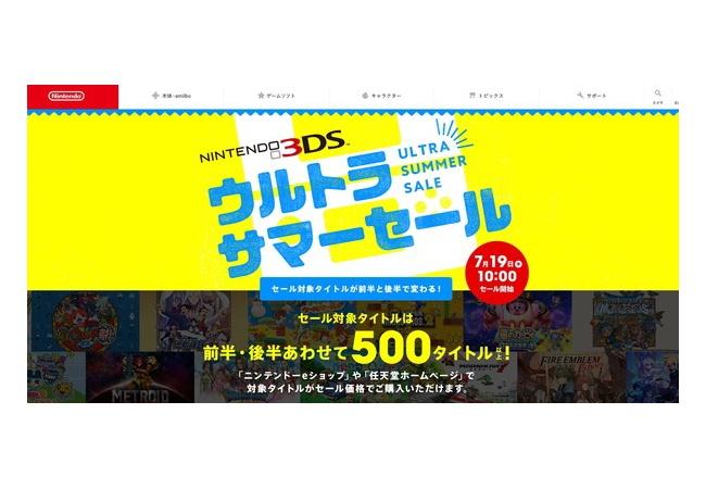【3DSウルトラサマーセール】いよいよ明日から開催!!合計500タイトル以上が超値引き、後半もあり