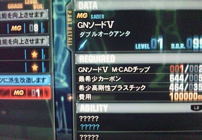 【ガンダムブレイカー2】GNソードV Mチップ、対艦刀チップの入手方法【攻略】