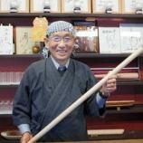 『【野球】イチローや松井らのバットを作った伝説のバット職人がそば屋を開業 滋賀県甲賀市』の画像