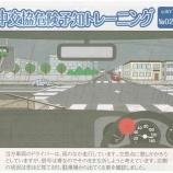 『7/30 大阪支店 安全会議』の画像