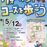 『戸田市のウォーキングコースを歩こう!5月12日(日)開催。午前9時笹目コンパル前に集合・9時半出発です!』の画像