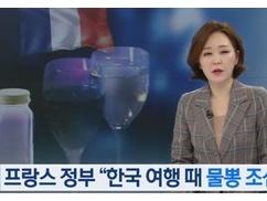 フランス外務省「伝染病レベルで性犯罪が発生する異常な国」⇒ 韓国渡航注意を発令wwwwwww