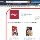 『Amazonが楽天化?欲しい商品が見つかりづらいクソ仕様に。』の画像