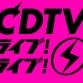 AKB48出演「CDTVライブ!ライブ!」初回4時間SP!【新番組】