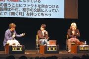 【東京新聞】フェイクニュースどう見分ける? ←www