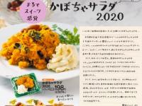 【日向坂46】かぼちゃサラダ2020の元ネタ判明!?wwwwwwwwwww